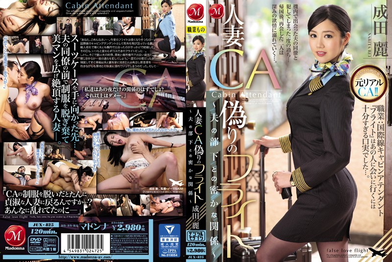 [JUX-825] 人妻CA偽りのフライト~夫の部下との密かな関係~ 成田麗