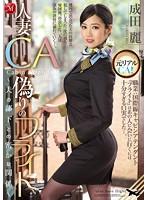 (jux00825)[JUX-825] 人妻CA偽りのフライト〜夫の部下との密かな関係〜 成田麗 ダウンロード