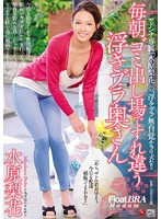 「毎朝ゴミ出し場ですれ違う浮きブラ奥さん 水原梨花」のパッケージ画像