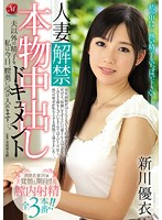 (jux00835)[JUX-835] 人妻解禁!!本物中出しドキュメント 夫以外の精子を私は今日、膣奥に受け入れます…。 新川優衣 ダウンロード