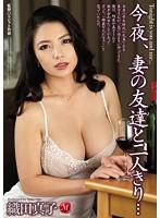 今夜、妻の友達と二人きり… 織田真子 ダウンロード
