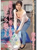 毎朝ゴミ出し場ですれ違う浮きブラ奥さん 徳島えり ダウンロード
