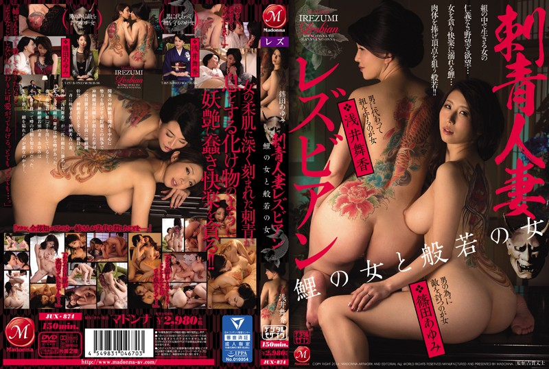 [JUX-874] 刺青人妻レズビアン 鯉の女と般若の女 篠田あゆみ 浅井舞香