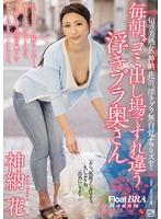 (jux00886)[JUX-886] 毎朝ゴミ出し場ですれ違う浮きブラ奥さん 神納花 ダウンロード