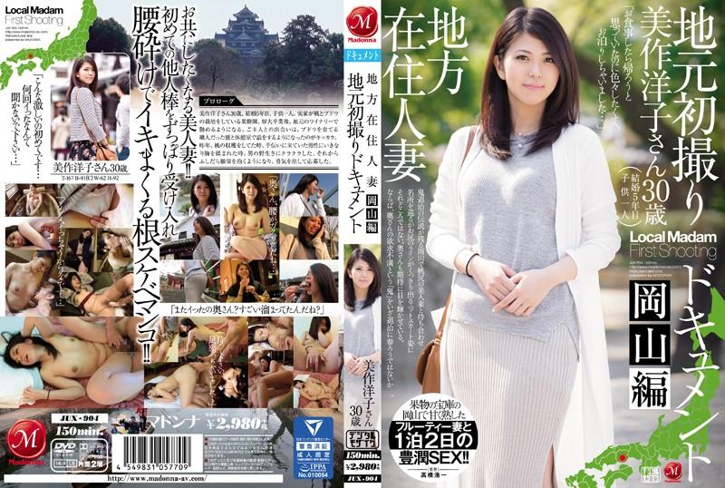 [JUX-904] 地方在住人妻地元初撮りドキュメント 岡山編 美作洋子