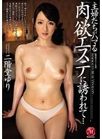 (jux00908)[JUX-908] 主婦たちがハマる肉欲エステに誘われて… 二階堂ゆり ダウンロード