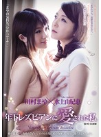「年下レズビアンに愛された私 水上由紀恵 川村まや」のパッケージ画像