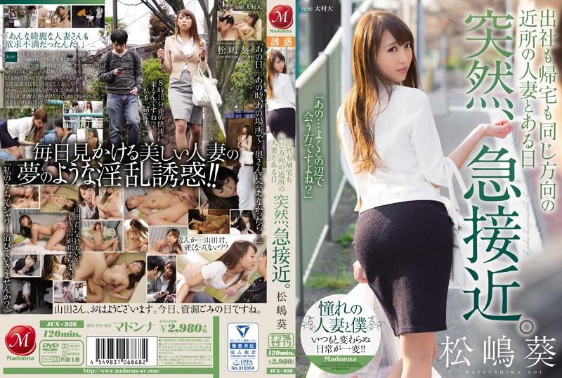 [JUX-926] 出社も帰宅も同じ方向の近所の人妻とある日突然、急接近。 松嶋葵