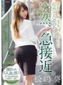 出社も帰宅も同じ方向の近所の人妻とある日突然、急接近。 松嶋葵