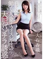 働く人妻オフィスレディの大胆パンチラ誘惑大石香織【jux-935】