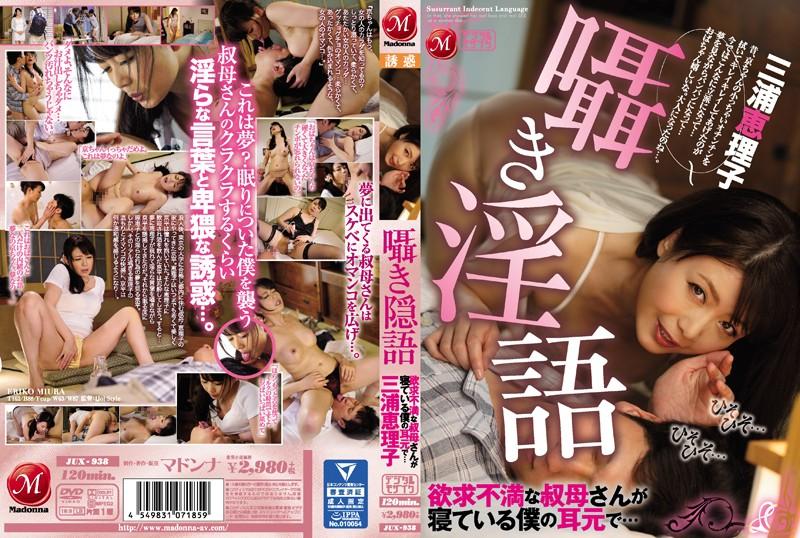 [JUX-938] 囁き淫語 欲求不満な叔母さんが寝ている僕の耳元で… 三浦恵理子