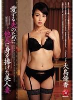「愛する夫のために他人に身を捧げた美人妻 大島優香」のパッケージ画像