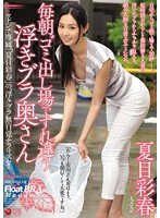 (jux00956)[JUX-956] 毎朝ゴミ出し場ですれ違う浮きブラ奥さん 夏目彩春 ダウンロード