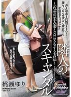 (jux00964)[JUX-964] 隣人のスキャンダル〜近所の美人妻とSEXをする方法〜 桃瀬ゆり ダウンロード