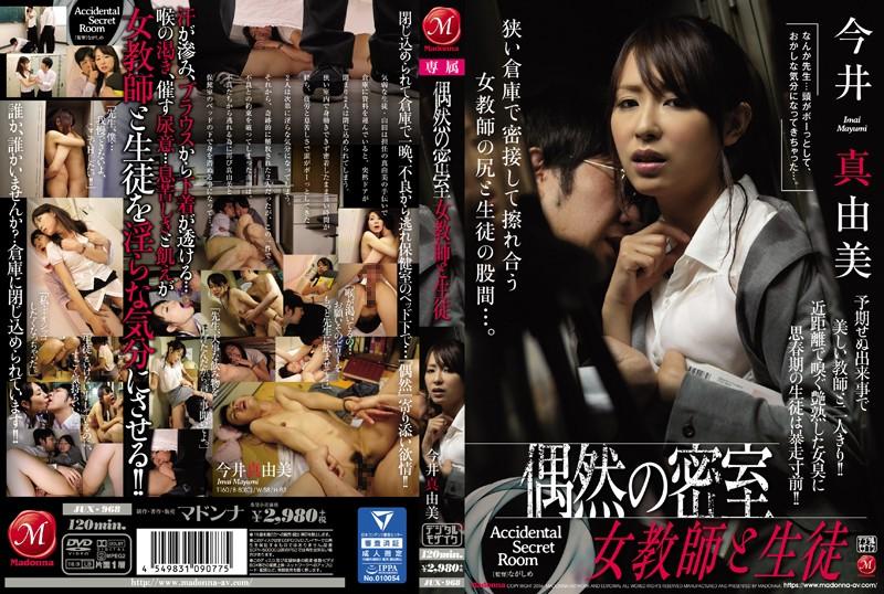 保健室にて、熟女、今井真由美出演の羞恥無料動画像。偶然の密室 女教師と生徒 今井真由美