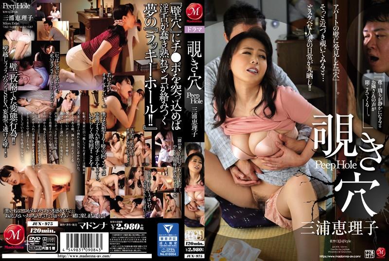 巨乳の人妻、三浦恵理子出演ののぞき無料熟女動画像。覗き穴 三浦恵理子