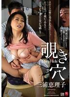 (jux00975)[JUX-975] 覗き穴 三浦恵理子 ダウンロード