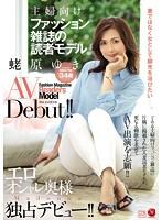 主婦向けファッション雑誌の読者モデル 蛯原ゆき AV Debut!! ダウンロード
