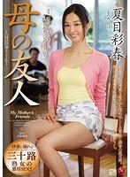 「母の友人 夏目彩春」のパッケージ画像