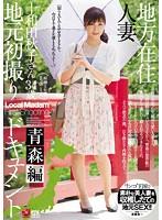 (jux00990)[JUX-990] 地方在住人妻地元初撮りドキュメント 青森編 十和田秋子 ダウンロード