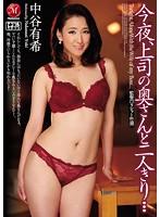 (jux00994)[JUX-994] 今夜、上司の奥さんと二人きり… 中谷有希 ダウンロード