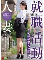 「人妻就職活動〜恥辱のセクハラ面接〜 大島優香」のパッケージ画像