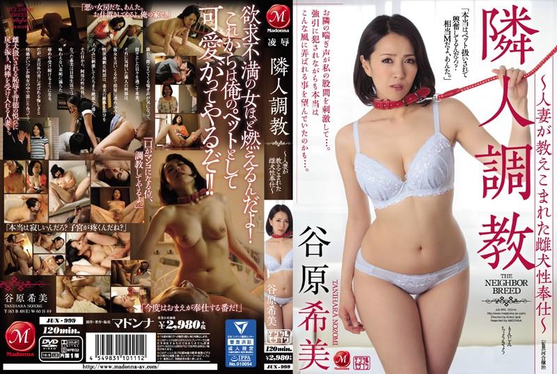 [JUX-999] 隣人調教~人妻が教えこまれた雌犬性奉仕~ 谷原希美