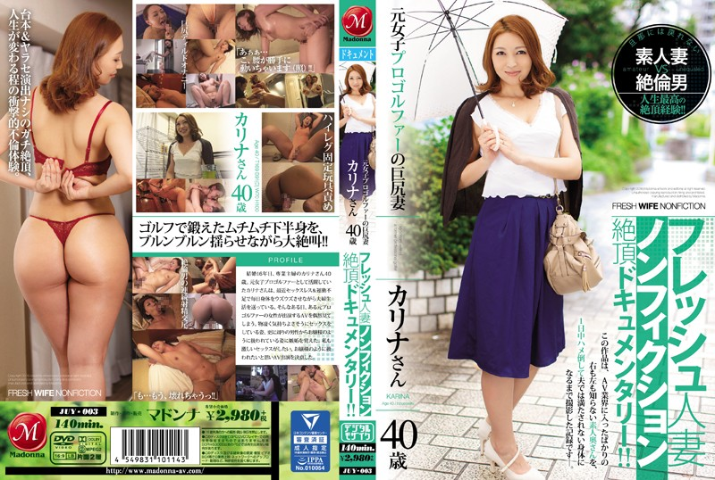 [JUY-003] フレッシュ人妻ノンフィクション絶頂ドキュメンタリー!! 元女子プロゴルファーの巨尻妻 カリナさん 40歳 巨尻 単体作品 デジモ
