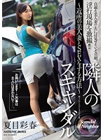 隣人のスキャンダル〜近所の美人妻とSEXをする方法〜 夏目彩春 ダウンロード