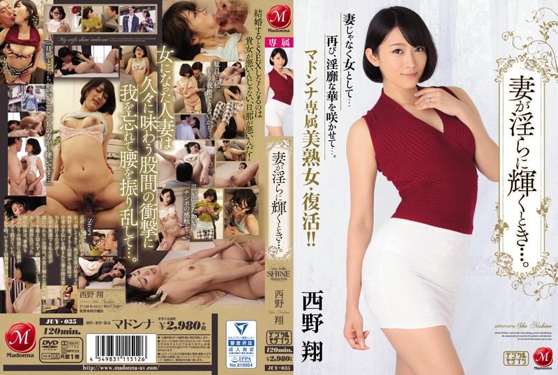 熟女、西野翔出演の寝取り無料動画像。妻が淫らに輝くとき…!