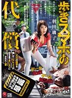 歩きスマホの代償 DQNの携帯を壊してレアキャラが出るまで言いなりにされた人妻 羽田璃子 ダウンロード