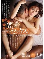 密着セックス マンション管理人と人妻の不貞関係 徳島えり
