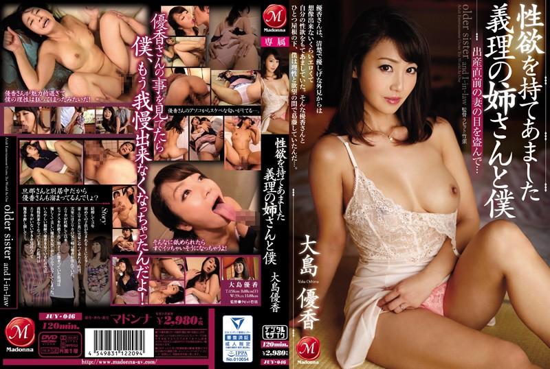 [JUY-046] 性欲を持てあました義理の姉さんと僕 出産直前の妻の目を盗んで… 大島優香