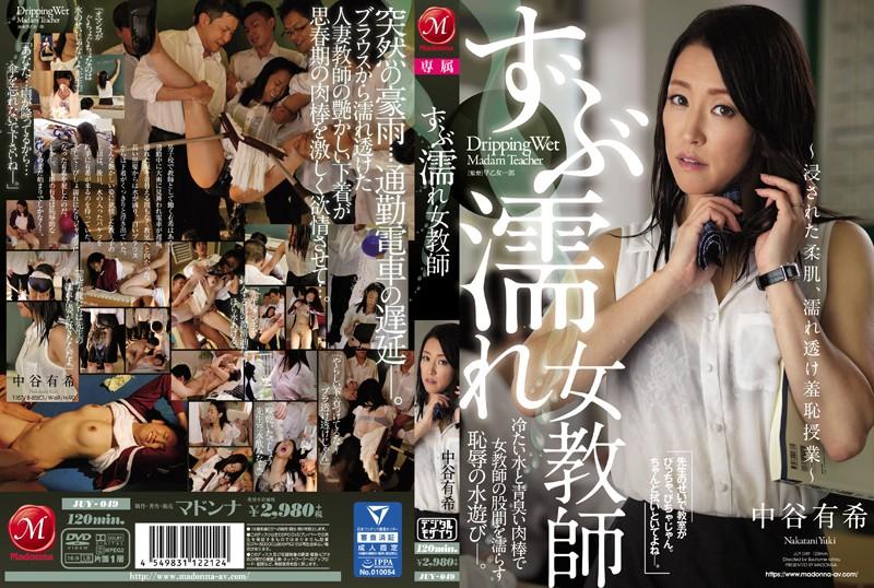 [JUY-049] ずぶ濡れ女教師 ~浸された柔肌、濡れ透け羞恥授業~ 中谷有希