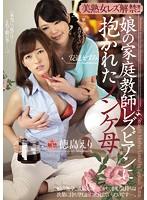 「美熟女レズ解禁!!娘の家庭教師レズビアンに抱かれたノンケ母 徳島えり 安達かすみ」のパッケージ画像