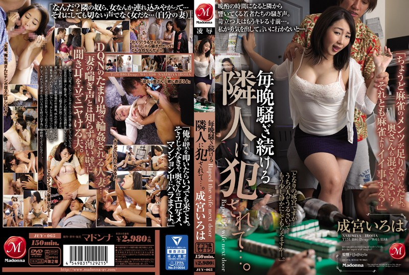 熟女、成宮いろは出演の輪姦無料動画像。毎晩騒ぎ続ける隣人に犯されて…!