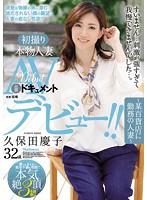 初撮り本物人妻 AV出演ドキュメント 久保田慶子 32歳 ~某百貨店に勤務の人妻~