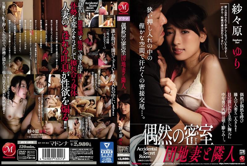[JUY-075] 偶然の密室 団地妻と隣人 紗々原ゆり JUY ハイビジョン 人妻