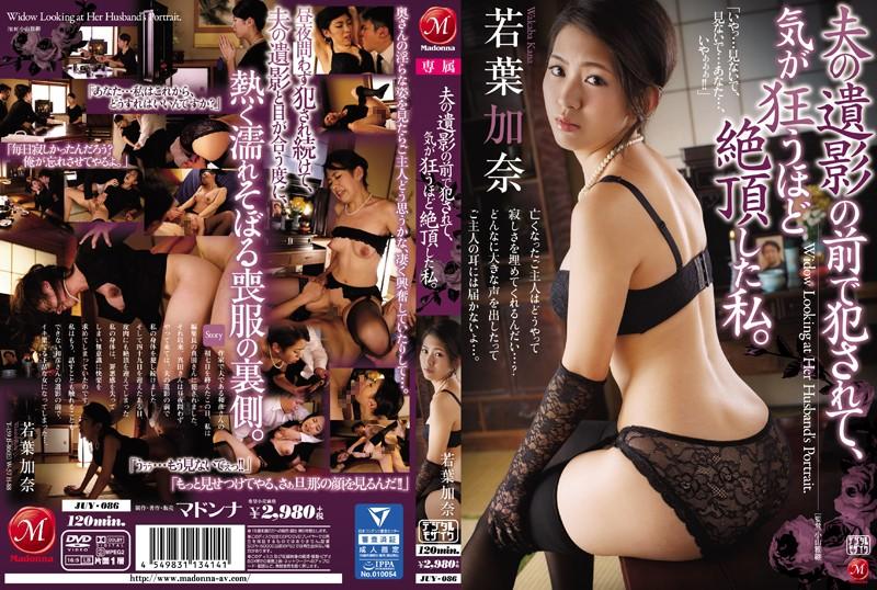 美乳の未亡人、若葉加奈出演の辱め無料熟女動画像。夫の遺影の前で犯されて、気が狂うほど絶頂した私!