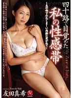 四十路で目覚めた私の性感帯〜夫の部下のたくましい肉棒に突かれて〜 友田真希 ダウンロード