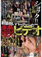 ショック!!妻があの時…あんな事を… 新築祝いパーティーの禁ビデオ 久保田慶子 ダウンロード