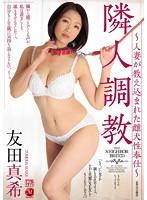 「隣人調教~人妻が教え込まれた雌犬性奉仕~ 友田真希」のパッケージ画像