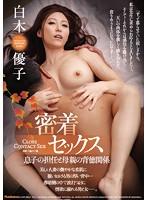 【画像】密着セックス 息子の担任と母親の背徳関係 白木優子