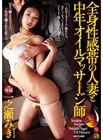 (juy00143)[JUY-143] 全身性感帯の人妻と中年オイルマッサージ師 一之瀬みき ダウンロード