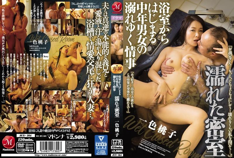 中年の人妻、一色桃子出演の寝取られ無料熟女動画像。浴室からはじまる中年男女の溺れゆく情事 濡れた密室 一色桃子