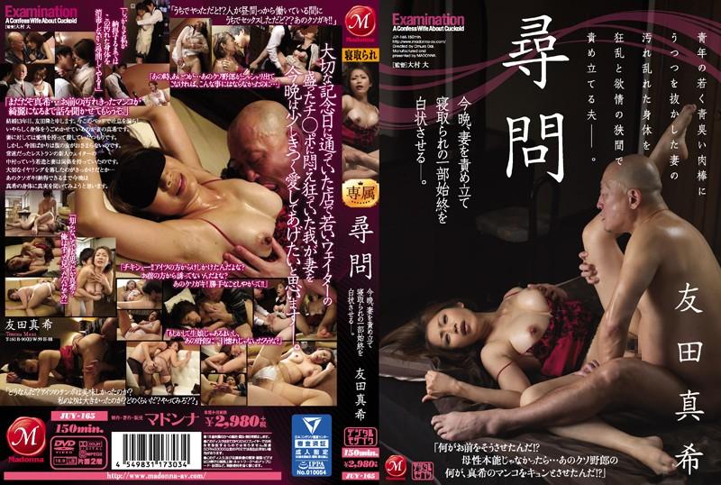 巨乳の人妻、友田真希出演の寝取り無料熟女動画像。尋問 今晩、妻を責め立て寝取られの一部始終を白状させる―!