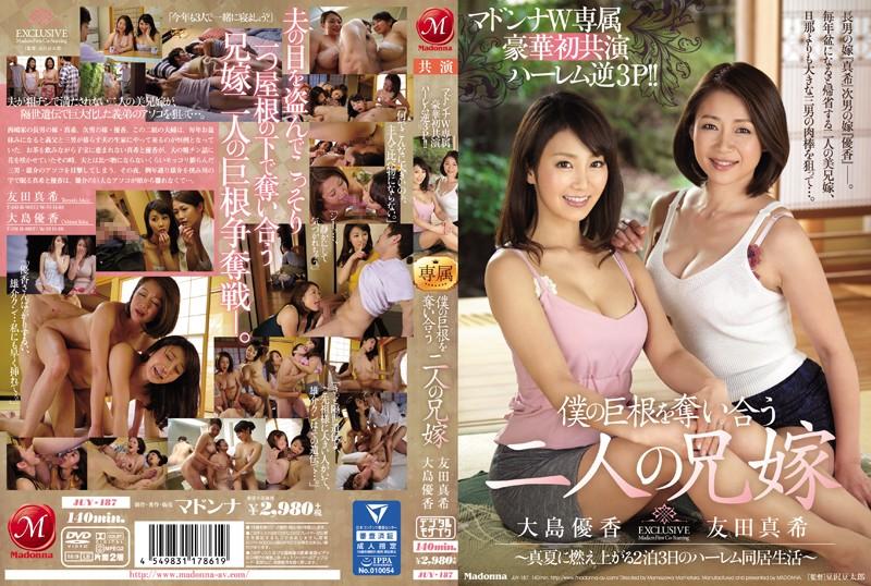 巨乳の人妻、友田真希出演の3P無料熟女動画像。マドンナW専属 豪華初共演ハーレム逆3P!
