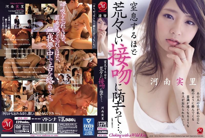 巨尻の人妻、河南実里出演のキス無料熟女動画像。窒息するほど荒々しい接吻に堕ちて…!