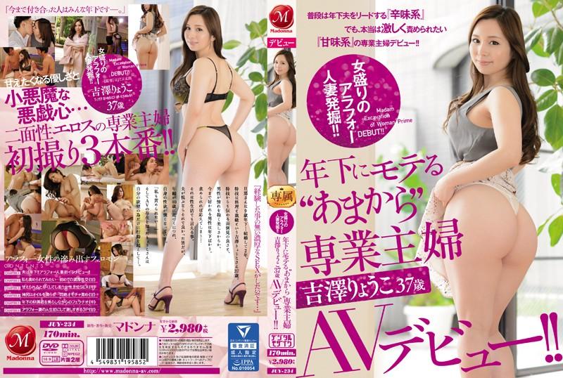 巨尻の熟女、吉澤りょうこ出演の無料動画像。女盛りのアラフォー人妻発掘!