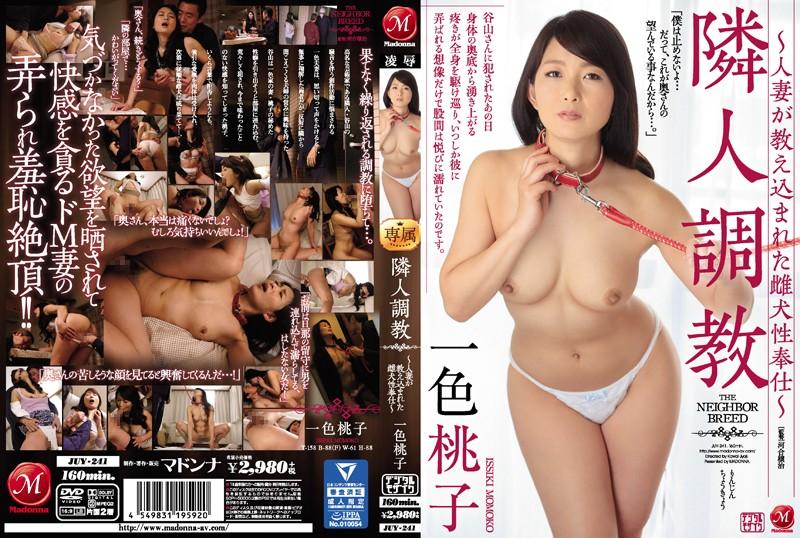 巨乳の人妻、一色桃子出演の調教無料熟女動画像。隣人調教 ~人妻が教え込まれた雌犬性奉仕~ 一色桃子